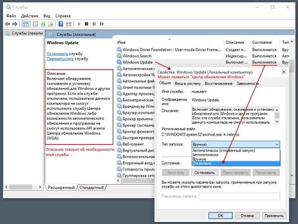 otklyuchite-sluzhbu-windows-update-width-600.jpg