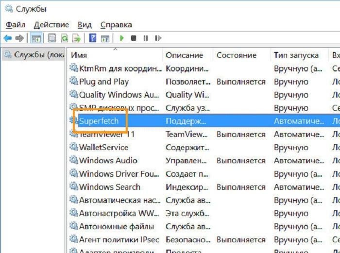Superfetch-windows-10-otklyuchit.jpg