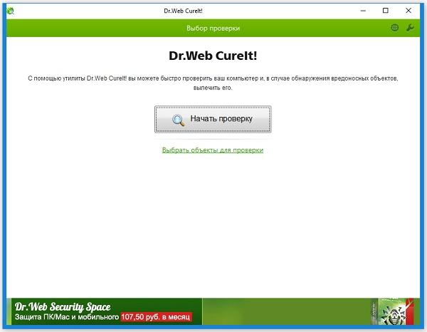 Dr.Web-CureIT.jpg