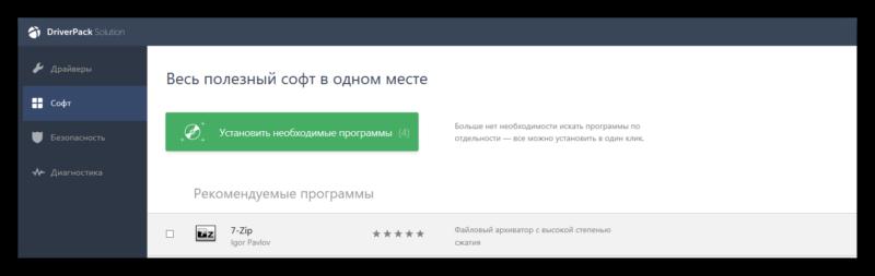 Interfejs-DriverPack.png