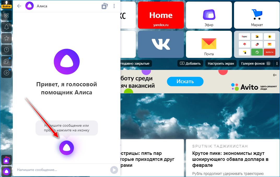 Obshhenie-s-golosovym-pomoshhnikom-Alisa.png