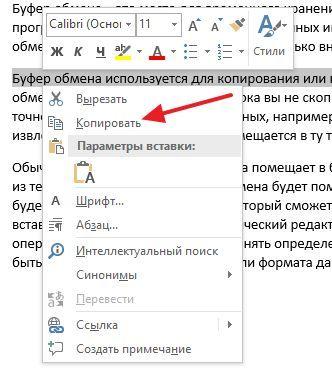 bufer-obmena-chto-jeto-i-gde-on-nahoditsya-v-kompjutere_2.jpg