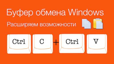Буфер-обмена-Windows.png