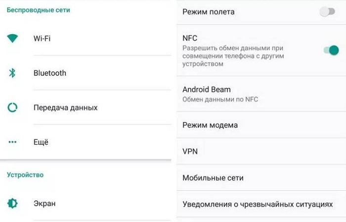 kartinka-2.-kak-ubeditsja-v-nalichii-nfc-chipa-na-ustrojstvah-android.jpg