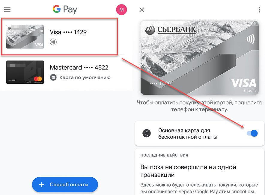 kartinka-5.-privjazka-bankovskoj-karty-k-prilozheniju-djal-beskontaktnoj-oplaty.jpg