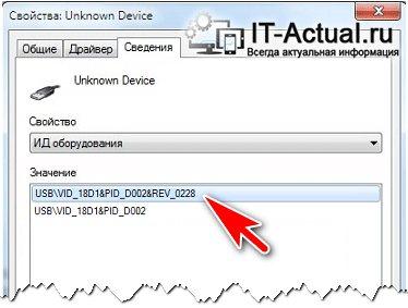 fix-error-unknown-device-3.jpg