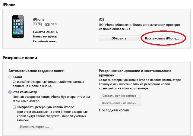 ajfon_ne_vklyuchaetsya2.jpg