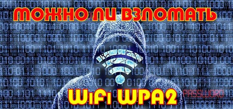 hack-wi-fi.jpg