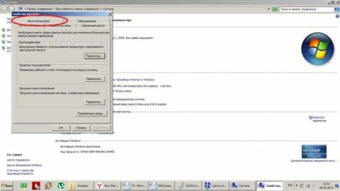 imya-kompyutera-480x270.jpg