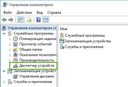 Dispetcher_ustroistv.png