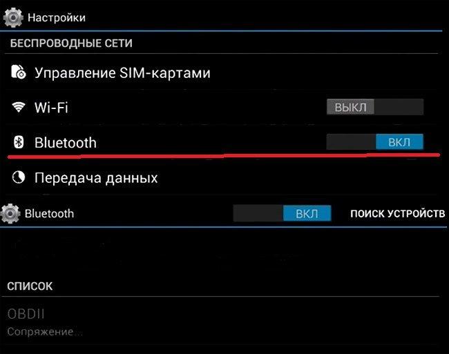 pochemu-telefon-ne-vidit-bluetooth-naushniki2.jpg