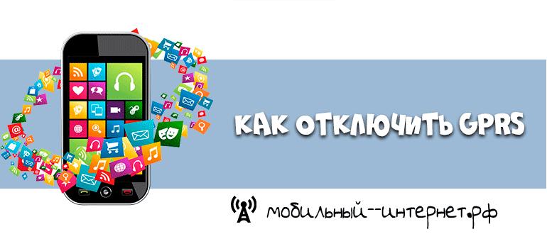 kak-otklyuchit-gprs.png