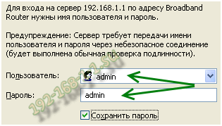 vhod-admin-admin-rodtelecom.png