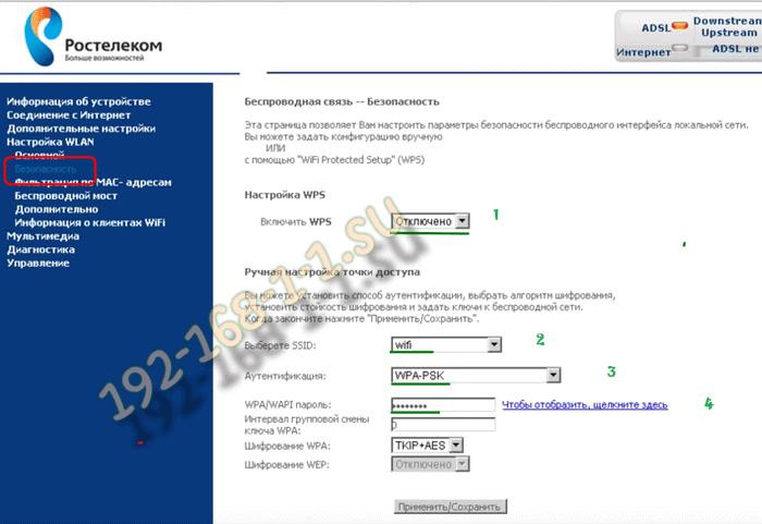 wifi-security-sagemcom.png