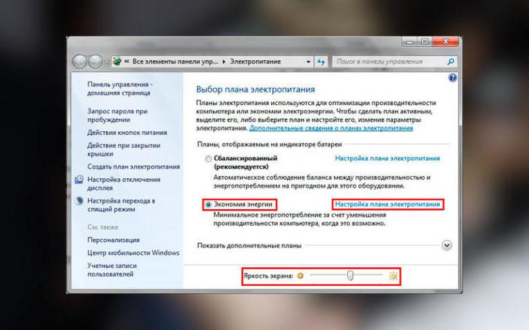 kak-uvelichit-yarkost-na-noutbuke-ili-kompyutere-1-765x478.jpg
