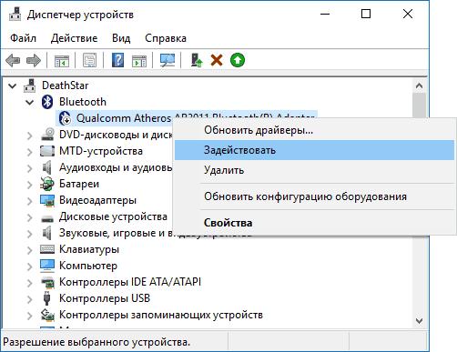 vklyuchenie-adaptera-bluetooth-v-dispetchere-ustrojstv.png