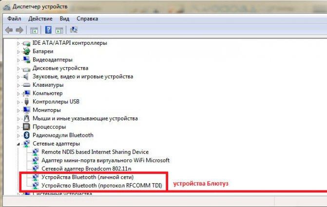 bluetooth-v-dispetchere-ustrojstv-windows-7.jpg
