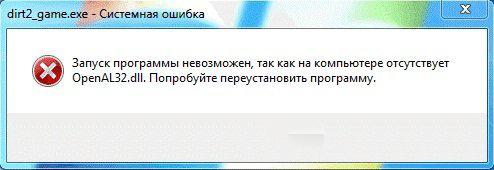 1587441266_openal32_dll-warn.jpg