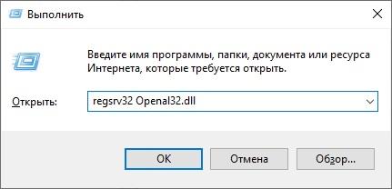 1587606062_openal32_dll.jpg