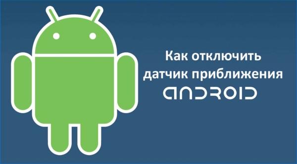 kak-otklyuchit-datchik-priblizheniya-android.jpg