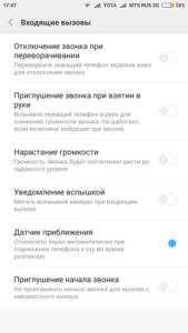 pochemu-ne-blokiruetsia-ekran-na-smartfone-2-169x300.png