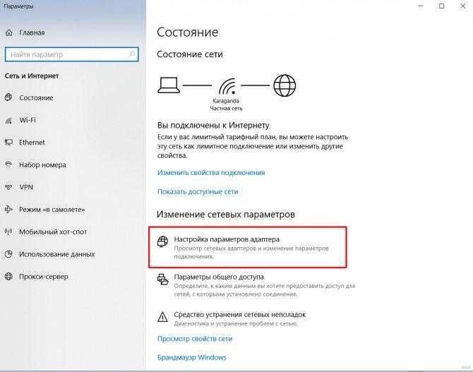 oshibka-dns_probe_finished_no_internet-bystryj-remont2.jpg