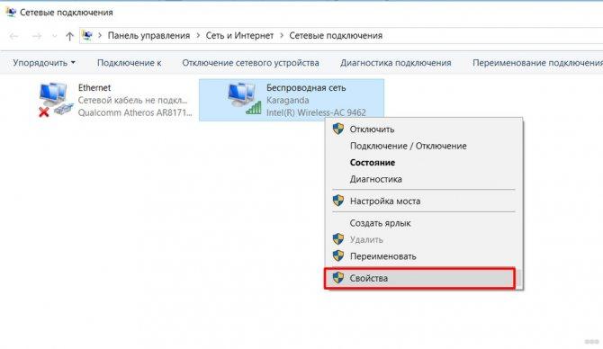 oshibka-dns_probe_finished_no_internet-bystryj-remont3.jpg