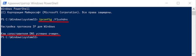oshibka-dns_probe_finished_no_internet-bystryj-remont6.jpg