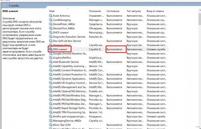 oshibka-dns_probe_finished_no_internet-bystryj-remont9.jpg
