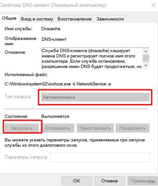 oshibka-dns_probe_finished_no_internet-bystryj-remont10.jpg