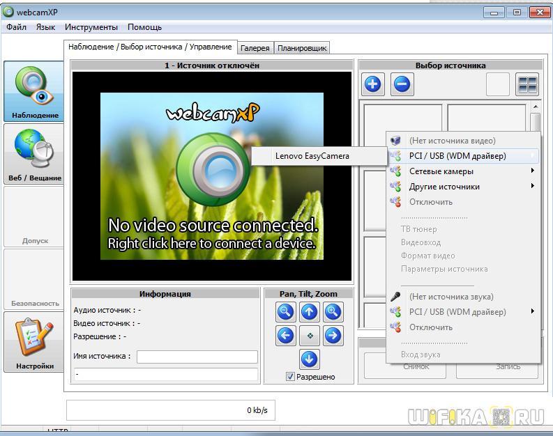 programma-dlya-videonabludenia.jpg
