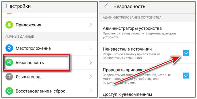 razreshit-skachivat-iz-istochnikov.png