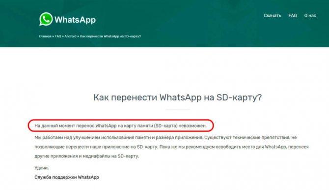 otvet-ot-proizvoditelya-whatsapp.jpg