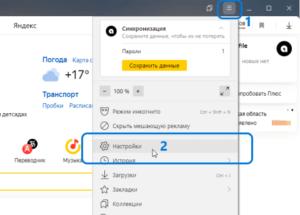 yandex-browser-autorun-off-screenshot-1-300x215.png