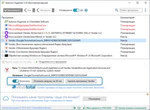 yandex-browser-autorun-off-screenshot-4-300x220.png