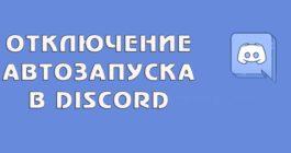 kak-otklyuchit-avtozapusk-messendzhera-diskord-4-poshagovyh-sposoba_1-265x140.jpg