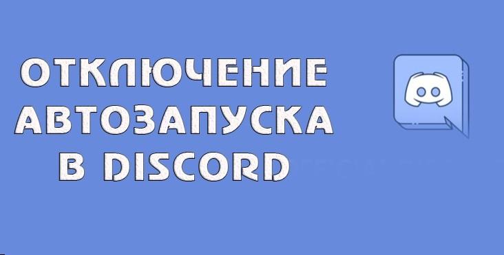 kak-otklyuchit-avtozapusk-messendzhera-diskord-4-poshagovyh-sposoba_1.jpg