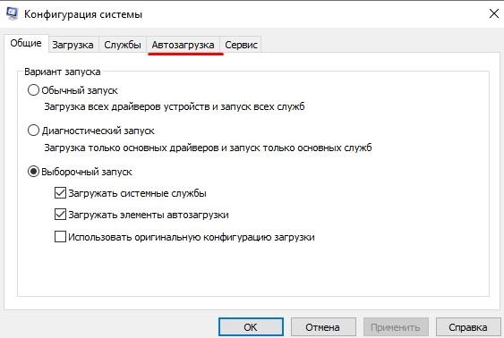 kak-otklyuchit-avtozapusk-messendzhera-diskord-4-poshagovyh-sposoba_7.jpg