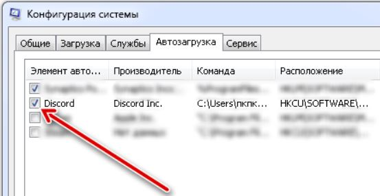 kak-otklyuchit-avtozapusk-messendzhera-diskord-4-poshagovyh-sposoba_8.jpg