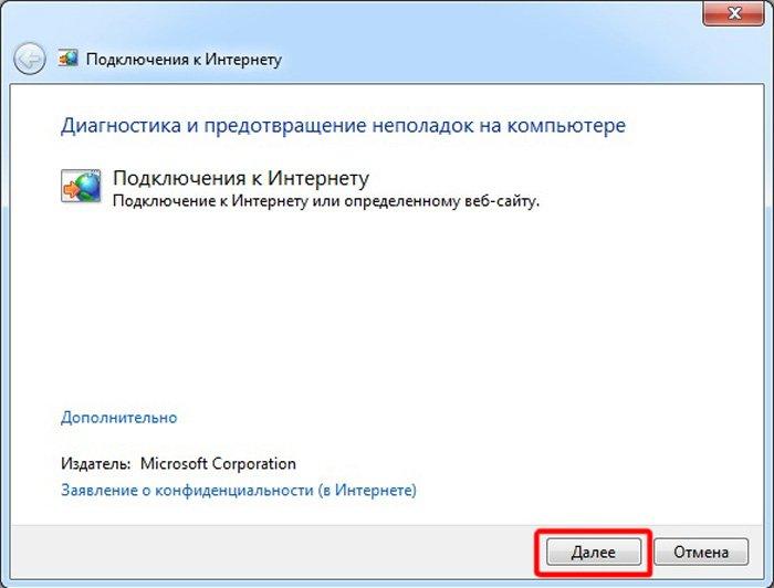 besprovodnaja-set-net-podkljuchenija-4862c75.jpg