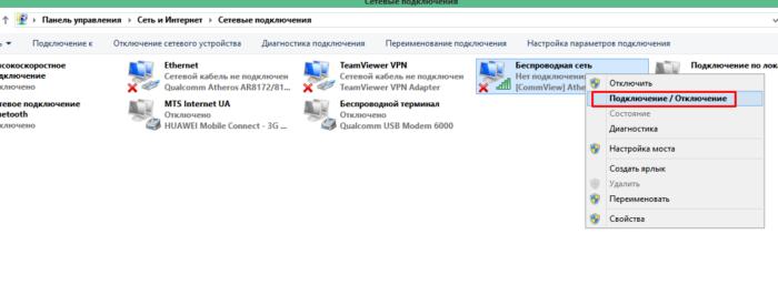 besprovodnaja-set-net-podkljuchenija-c7c8933.png