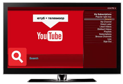 podklyuchaem-yutub-k-televizoru-cherez-wifi-1.png