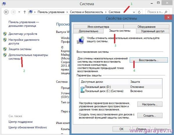 system-recovery-600x464.jpg