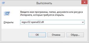 openal32_oshibka5-300x146.jpg