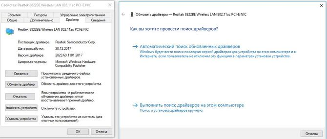 drajver_dlya_wifi_na_noutbuk9.jpg