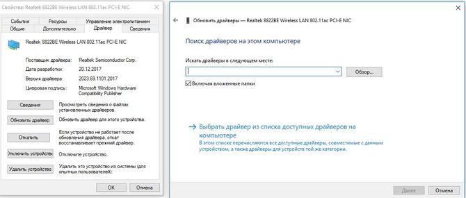 drajver_dlya_wifi_na_noutbuk10.jpg