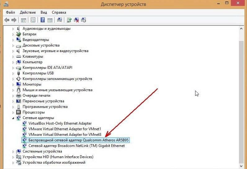 Kak-proverit-ustanovleny-li-drajvera-dlya-Wi-Fi.jpg