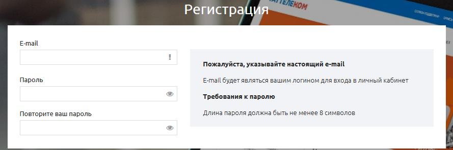 Registratsiya-LK-Letaj-ru.png
