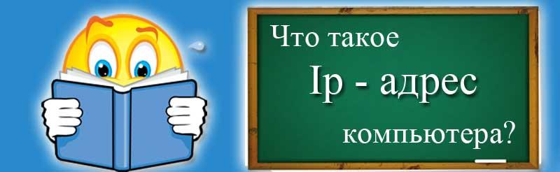 chto-takoe-ip-adres-kompa-1.jpg