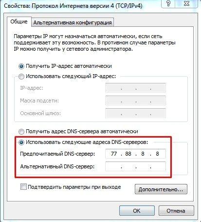 yandeks-dns-servera-polnaya-instrukciya-po-nastrojke-ot-homyaka3.jpg